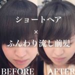 [ショートヘア ×ふんわり流し前髪]をたった2本のポイントパーマで作る方法