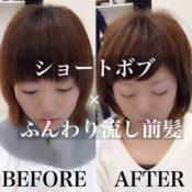 ショートボブ×ポイントパーマでふんわり流し前髪の作り方