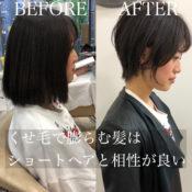 くせ毛で膨らむ髪はショートヘア と相性が良い