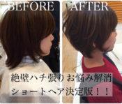 絶壁ハチ張りお悩み解消ショートヘア 決定版!!