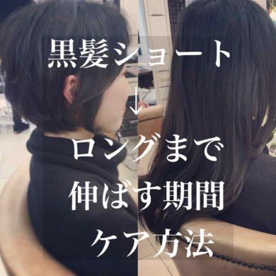 黒髪ショートからロングまで伸ばすのにかかる期間と綺麗に伸ばしていく方法