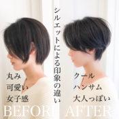 ショートヘア印象の違いはシルエット(形)で決まる。