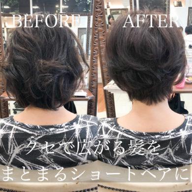クセで広がる髪をまとまるショートヘア に出来ますか?