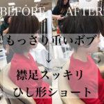 もっさり重いボブ→襟足スッキリひし形ショートヘア