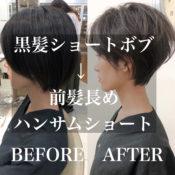 黒髪+ショートボブ→前髪長め立体的ハンサムショート