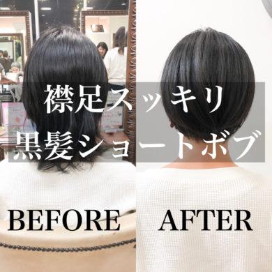 肩についてはねるロブ→襟足スッキリ黒髪ショートボブ