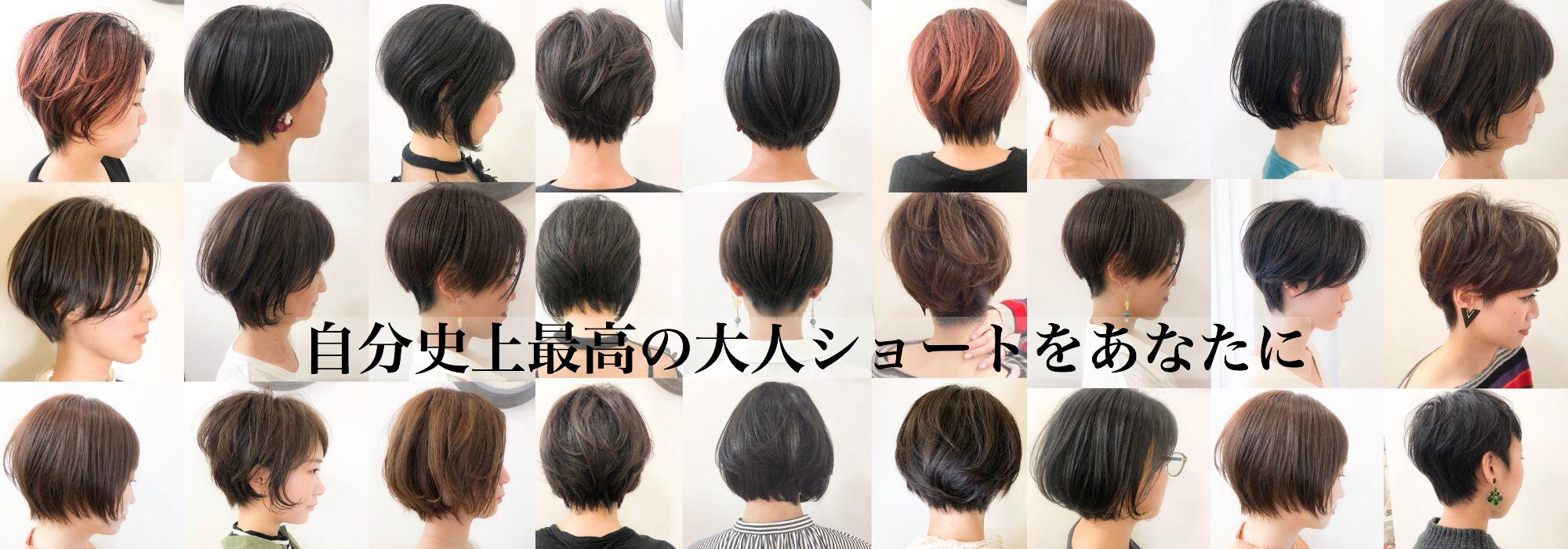 京都ショートヘア 専門家(美容師)平松賢則