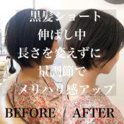黒髪ショートボブ→伸ばし中で長さを変えずに量調整でメリハリ感アップ