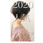 [2020人気黒髪ショートボブ]伸ばし中で長さを変えずに量調整でメリハリ感アップ