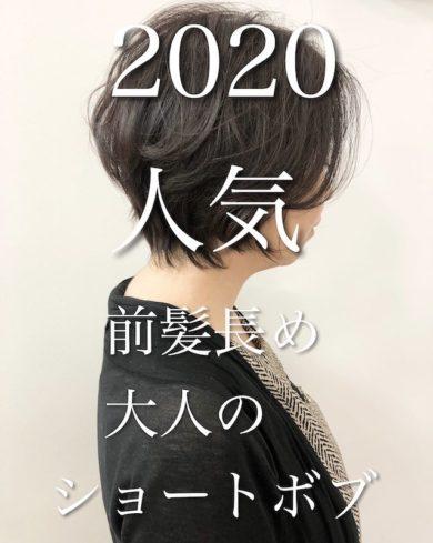[2020人気ショートボブ ]襟足スッキリ+前髪長め大人ショートボブ