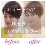 ショートヘア ×初めてのW【ダブル】カラー(ブリーチオンカラー)