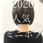 [2020人気襟足ギリギリのミニボブ]ダークグレージュ系カラー