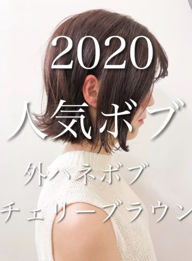 [2020人気ボブ]外ハネボブ×暖色系チェリーブラウン