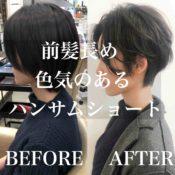 黒髪+前髪長め色気のあるハンサムショートとはこんなスタイルです!!