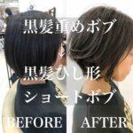 黒髪重めボブ→黒髪ひし形ショートボブ ビフォーアフター