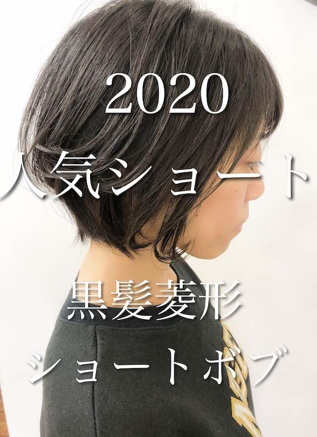 [2020人気ショート]黒髪ひし形ショートボブ