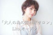 [2020/5/1]枚方市樟葉にて美容院を開業します!!