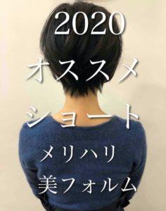 [2020オススメショート]メリハリ美フォルムショートヘア